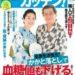 「かかと落とし運動」NHKためしてガッテン!ゴースト血管??